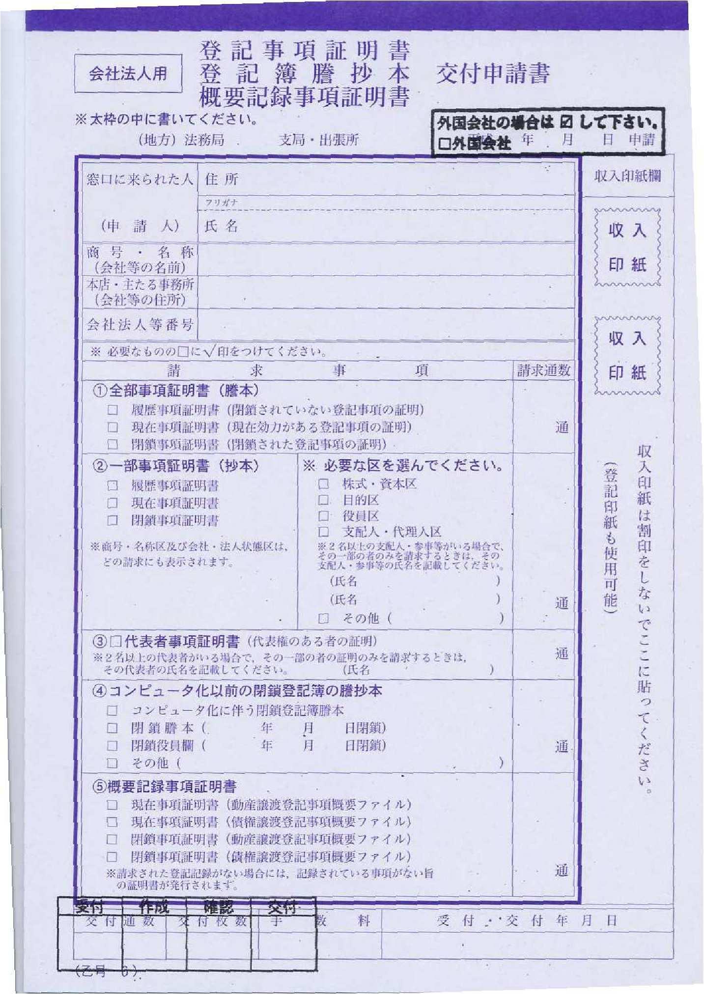 登記 簿 謄本 法人