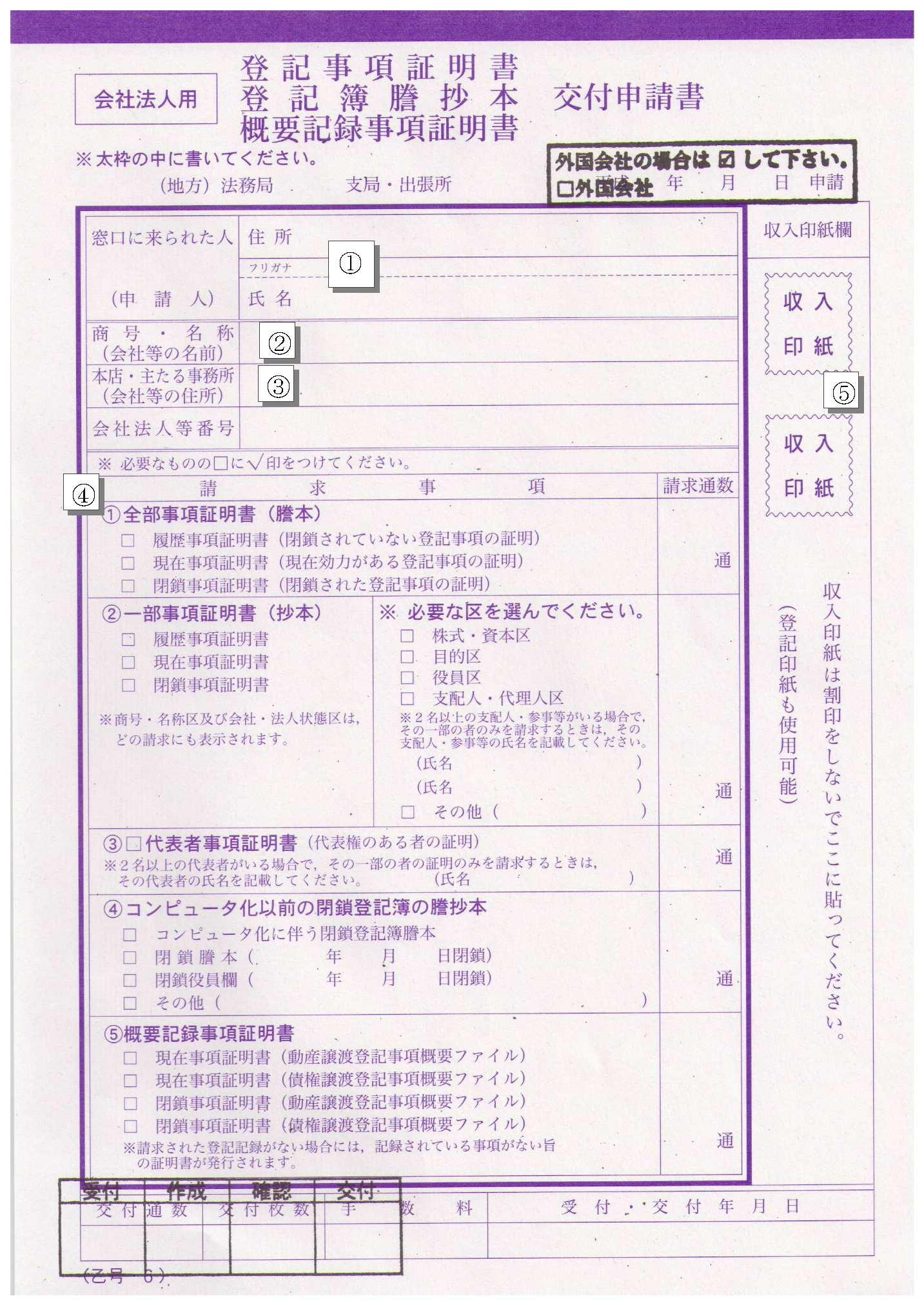 会社(法人)登記簿謄本の取得方法② (担当司法書士 posted on 8月 19th, 2012 )